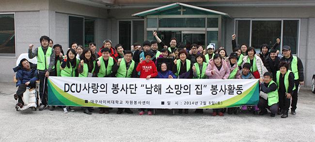 DCU사랑의 봉사단 남해 소망의 집 봉사활동 단체사진