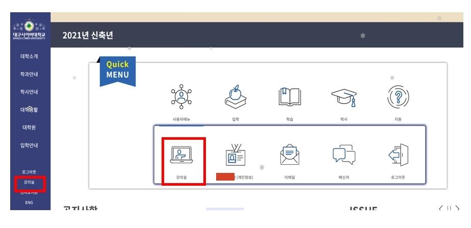 """학번과 비밀번호로 인증서, 지문인증 로그인  """"강의실(스마트포털시스템)"""" 클릭"""