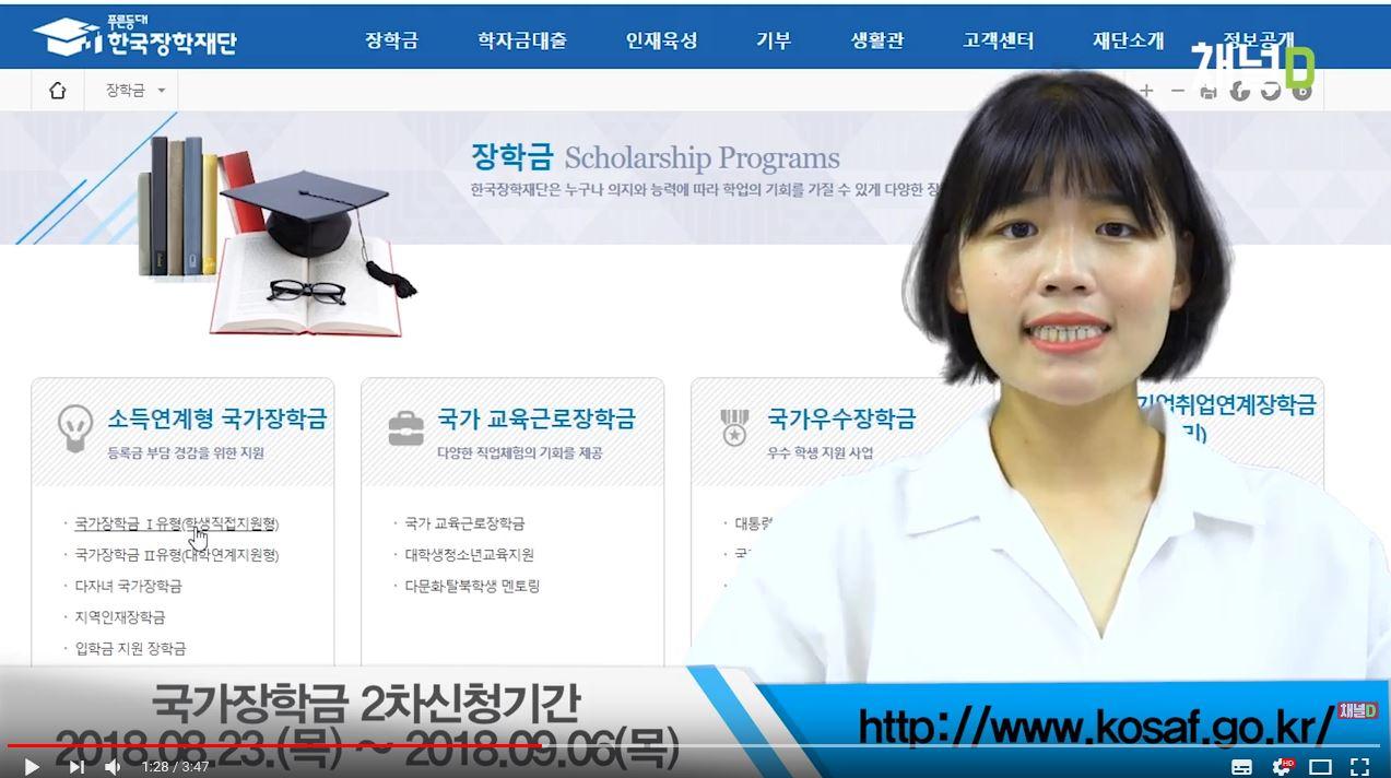 국가장학금 소개 영상