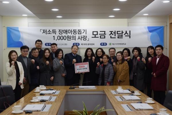 대구사이버대, '저소득 장애아동 돕기 1,000원의 사랑' 모금 전달식 개최