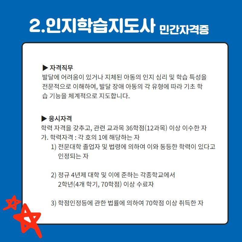 특수교육학과 취득가능자격증 3
