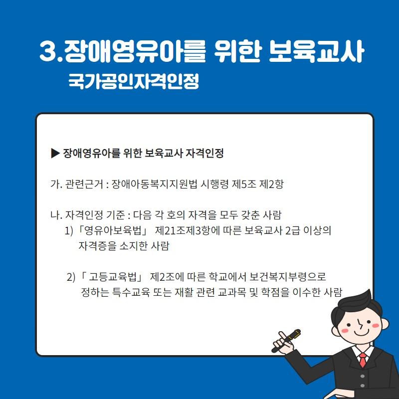 특수교육학과 취득가능자격증 4