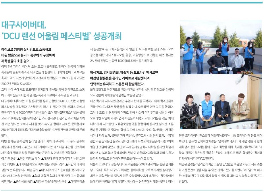 'DCU 랜선 어울림 페스티벌' 성공개최